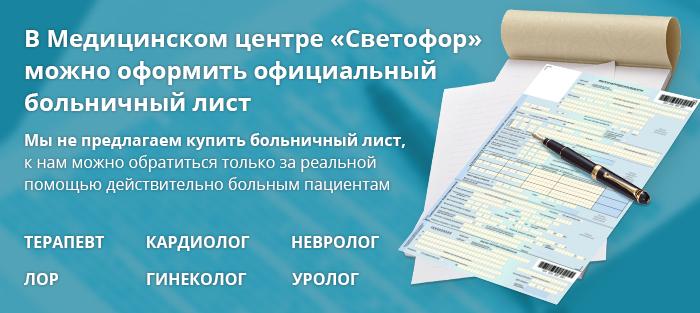 Больничный лист купить официально в Протвино на один день