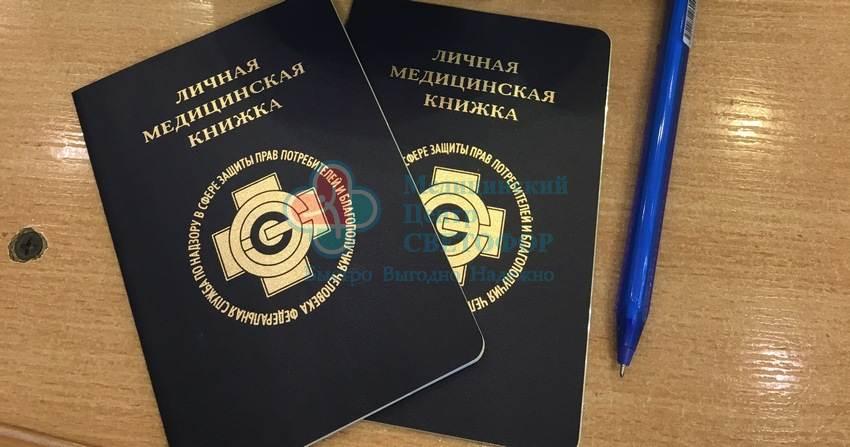 Проверка подлинности медицинской книжки Москва Савёловский