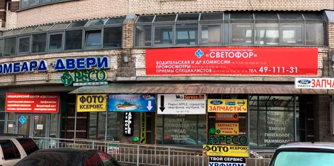 Где пройти психиатра для водительской справки в Чехове